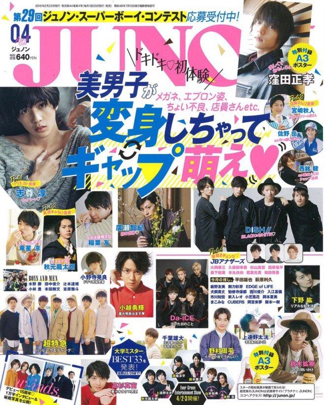 【JUNON】4月号 明日発売!