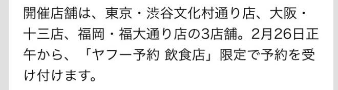 """牛角""""肉の日""""「290円食べ放題」に予約してみた結果…!"""