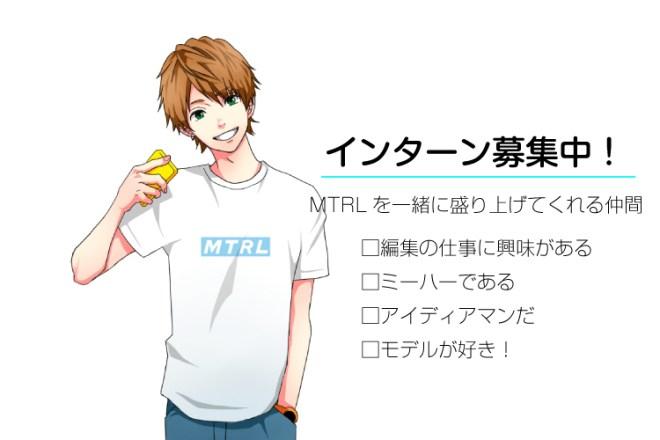 MTRL編集部アルバイト募集!