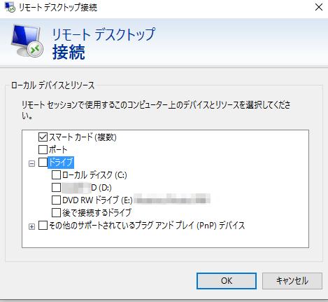 selectDrive