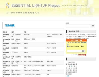 活動実績 | エッセンシャルライト ジャパン プロジェクト