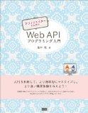 日刊なかちょん No.045 アダジオクラス黒鳥のアダジオとか、WebAPI勉強会とか、はじめてリリースするXoopsCubeモジュールとか
