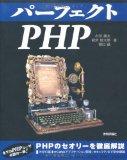 PHPとMySQLを一緒に勉強できる本