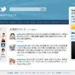 Twitterを利用した知りたい情報の検索方法