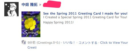 "Facebookで""See the Spring 2011 Greeting Card I made for you!""というアプリを消す方法"