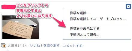Facebookファンページで投稿したページを非表示にすると、その投稿がスパム扱いになる 日刊なかちょん NO.043