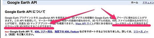 日刊なかちょん No.047 GoogleSketchupとかBIMとかDIALuxとか設備制御のデジタル信号をGoogleが取り込んでしまう可能性とか