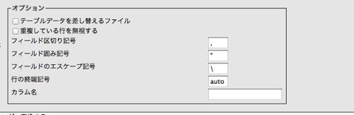 phpmyadminからcsvファイルをインポート、エクスポートするときの