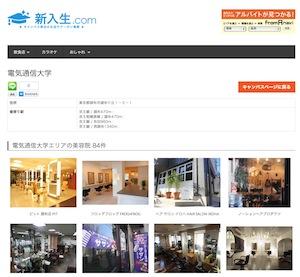新入生.com