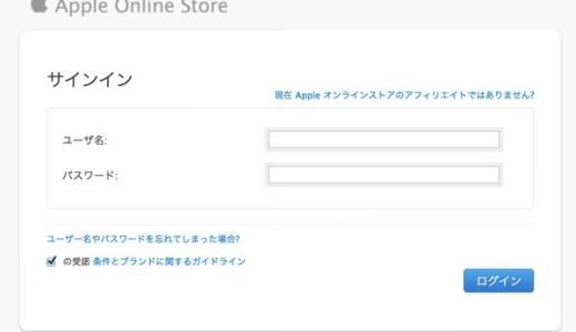 Apple StoreのアフィエイトがバリューコマースからPHGに移管されたので登録したけどリンクはまだ作れなかった件