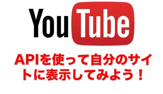 YouTubeAPI V3で自分のチャンネルの動画を表示させる方法