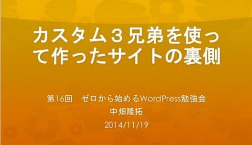 第16回ゼロから始めるWordPress勉強会「カスタム三兄弟の使い方」で「カスタム3兄弟を使ったサイトの裏側」という発表をしました