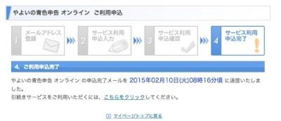 弥生株式会社マイページ サービス申込完了
