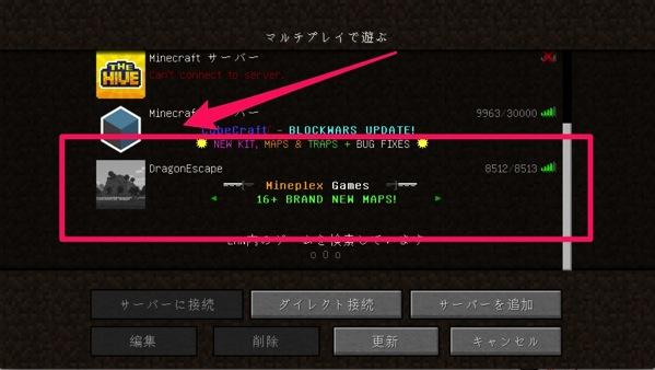 Minecraft 1 9 4 と Home Mineplex