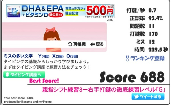 親指シフト練習3ー右手打鍵の徹底練習 マイタイピング 無料タイピング練習サイト と 日本語入力速度が5倍になる親指シフト入力をはじめてみることにした なかちょんブログ