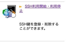 CPIでSSHを使う方法メモ