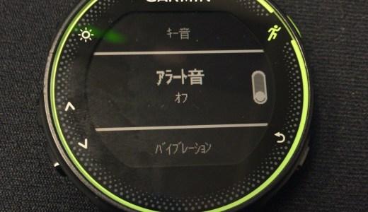 ガーミンForeAhtlete235Jのピッピという操作音を消す方法