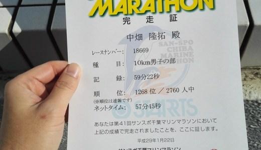 初めての大会・千葉マリンマラソン参加でますますランが好きになりました