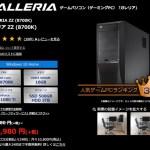 WinMR HMD用PC購入検討メモ1 ドスパラ ガレリアZZ8700K