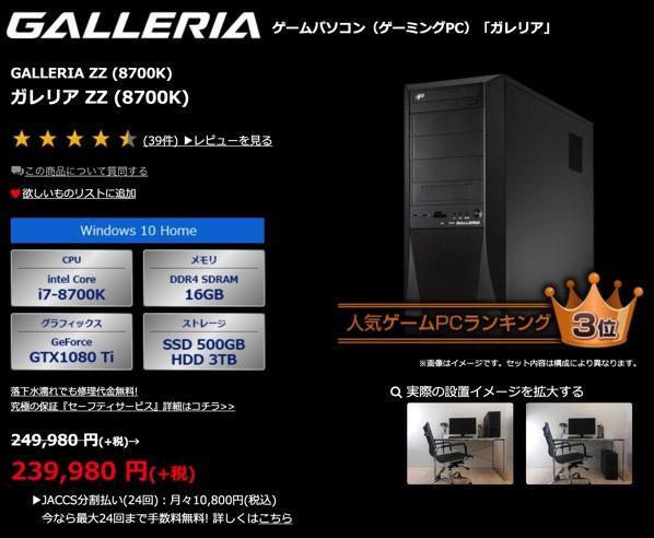 GALLERIA ZZ 8700K ガレリア ZZ 8700K デスクトップゲームパソコン PC 7407|ドスパラ通販 公式