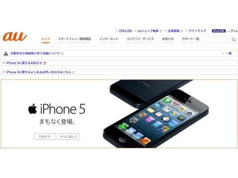 IPhone5 au