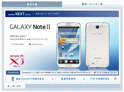 Galaxy Note IIを予約した