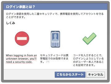 Facebook security 003