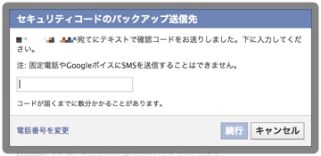 Facebook security 005