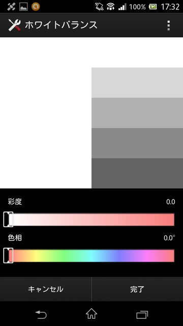 XPERIA Z アップデート009
