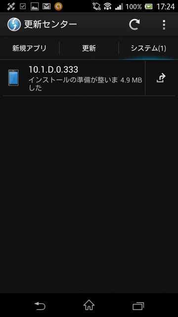 XPERIA Z アップデート004