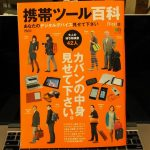携帯ツール百科というムック本にちょこっと写りました