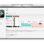 Fitbitが日本のAppStoreに登場!