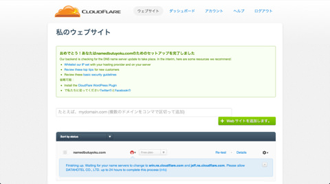 CloudFlare008