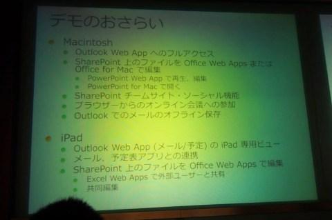 AUGM東京2013 June 035