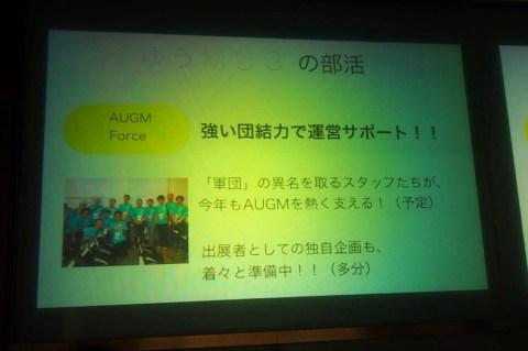AUGM東京2013 June 046