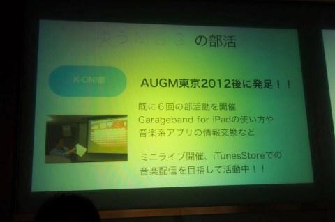 AUGM東京2013 June 049