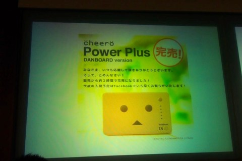 Cheero Power Plus DANBOARD Version 009