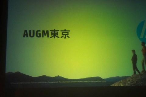 AUGM東京2013 June 001