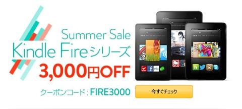 Fire 3000yen off email tcg d JP 576x260