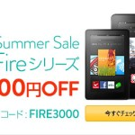 AmazonがKindle Fireシリーズがどれでも3,000円オフになるキャンペーンを実施中