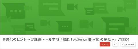 最適化のヒント 実践編 夏学期 熱血 AdSense 部 10 の挑戦 WEEK4