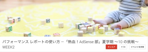 パフォーマンス レポートの使い方 熱血 AdSense 部 夏学期 10 の挑戦 WEEK2