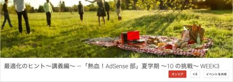 最適化のヒント 講義編 熱血 AdSense 部 夏学期 10 の挑戦 WEEK3