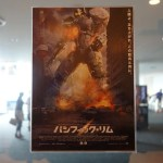 [IMAX 3D]唸る鉄拳!轟く咆哮!「パシフィック・リム」観てきたッ!