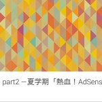 ユーザーエクスペリエンス part2 —夏学期「熱血!AdSense 部 〜10 の挑戦〜」WEEK7