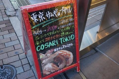 COSARI NEW KOREAN TABLE TOKYO 001