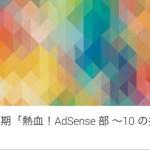 A/B テストで大検証 —夏学期「熱血!AdSense 部 〜10 の挑戦〜」WEEK8