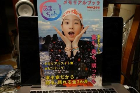 あまちゃんメモリアルブック 001