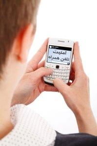 امنیت تلفن همراه - امنیت گوشی موبایل