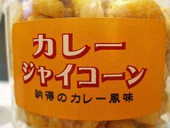 Curry_gi_corn_02